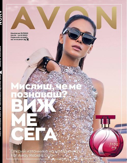 AVON Брошура - Каталог 13  24.09 - 14.10 2020