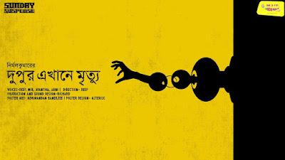 Dupur Ekhane Mrityu | Nirmal Kumar