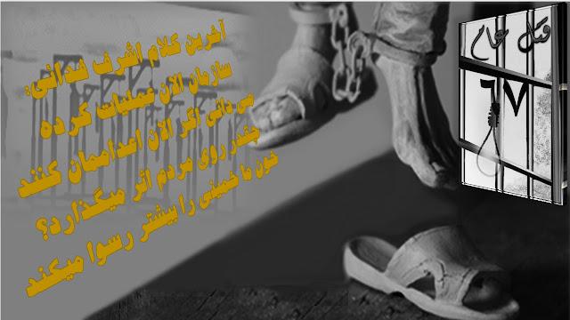 مجاهد شهید اشرف فدائي