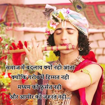shri krishna quotes in hindi
