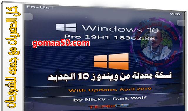 أول-نسخة-معدلة-من-ويندوز-10-الجديد-Windows-10-Pro-19H1-1
