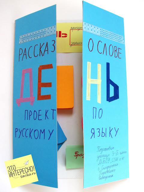 """Проект по русскому языку """"Рассказ о слове"""""""
