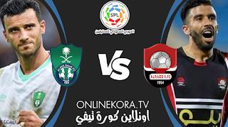 مشاهدة مباراة الأهلي السعودي والرائد بث مباشر اليوم 08-04-2021 في دوري كأس الأمير محمد بن سلمان