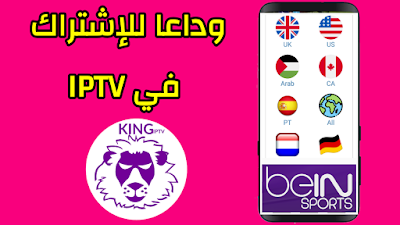 تطبيق KING Iptv الجديد للحصول على سرفرات IPTV ذهبية لمشاهدة آلاف القنوات