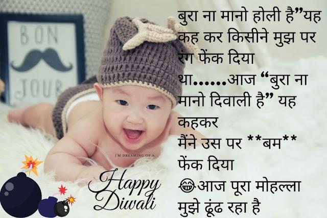 Diwali Wishes in Hindi Line