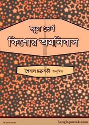 জুল ভের্ণ কিশোর অমনিবাস । বাংলা পিডিএফ