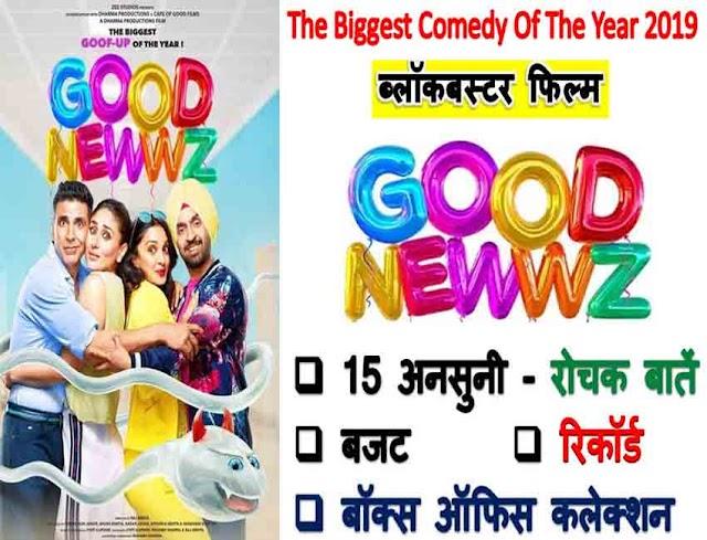 Good Newwz Movie Unknown Facts In Hindi: गुड न्यूज फिल्म से जुड़ी 15 अनसुनी और रोचक बातें