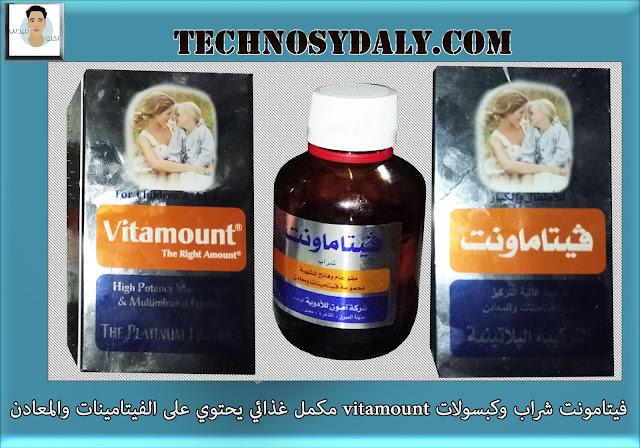 فيتامونت شراب وكبسولات vitamount مكمل غذائي يحتوي على الفيتامينات والمعادن