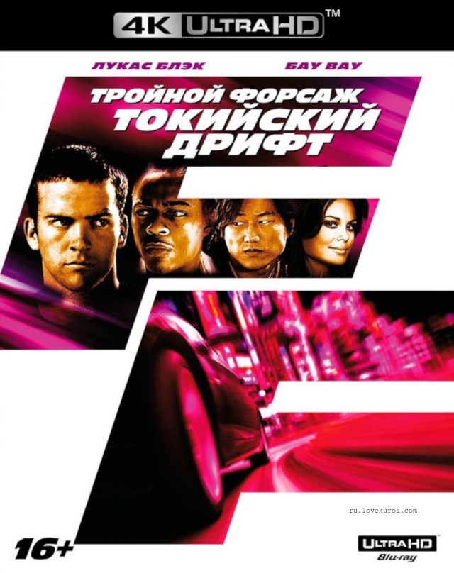 Форсаж 3, Токийский дрифт - Blu-Ray 4K Ultra HD - этикетка