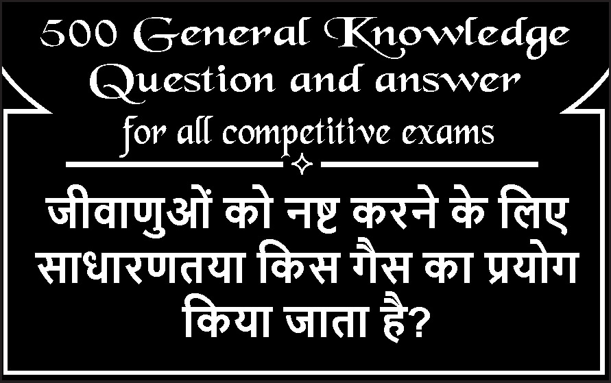 general knowledge questions and answers for competitive exams