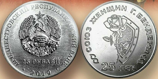 Transnistria 25 roubles 2019 25 years of the Union of Women