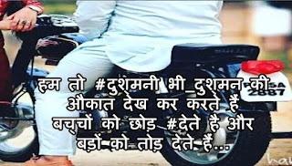 देसी स्टेटस इन हिंदी ▷ Desi status in hindi