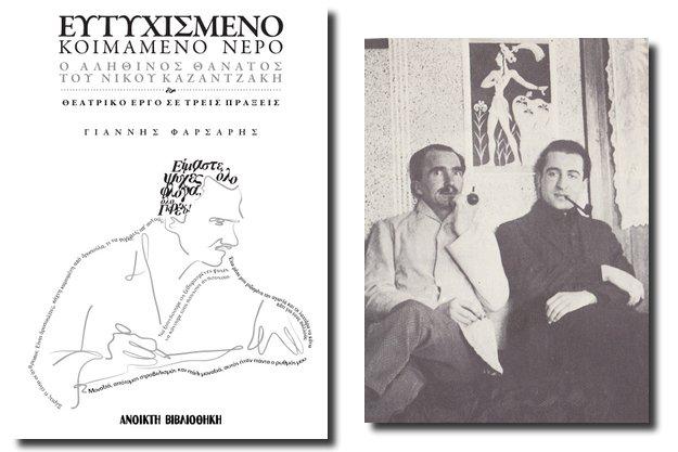 Δωρεάν βιβλίο-Θεατρικό έργο: Ευτυχισμένο κοιμάμενο νερό - Ο αληθινός θάνατος του Νίκου Καζαντζάκη