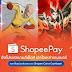 เกมเมอร์ห้ามพลาด! 'ShopeePay' จัดเต็มคูปองส่วนลดและ Shopee coins ถึง 30 มิ.ย. นี้