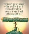 60 Best हिंदी मोटीवेशनल सुविचार Motivational Quotes Suvichar Images hindi
