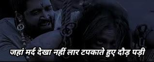 jaha mard dekha nahi laar tapkaate huwe doodh padi | Baahubali meme templates