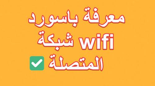 تطبيق خرافي لمعرفة باسورد شبكة wifi المتصلة