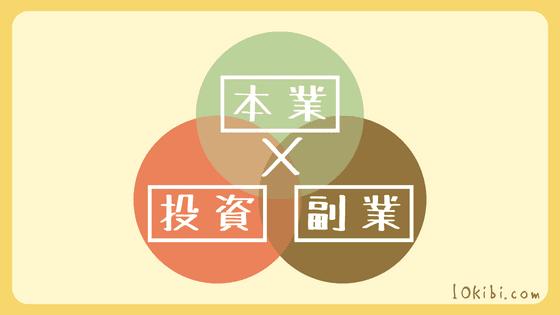 「本業×副業×投資」最強説