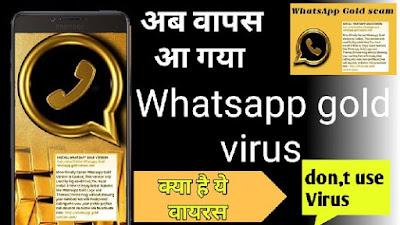 whatsapp gold malware scam