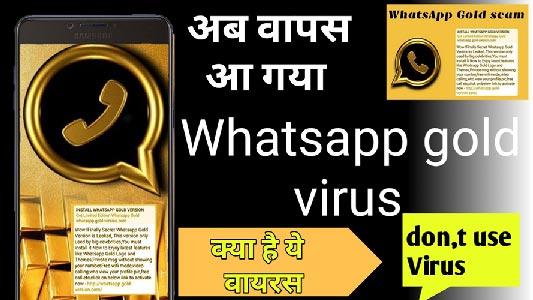 Whatsapp gold virus kya hai ।। व्हाट्सएप्प गोल्ड क्या है कैसे बचें