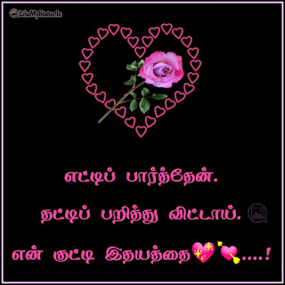 Tamil lover quote for lover