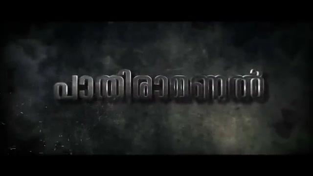 Ithu Pathiramanal full movie download 480p