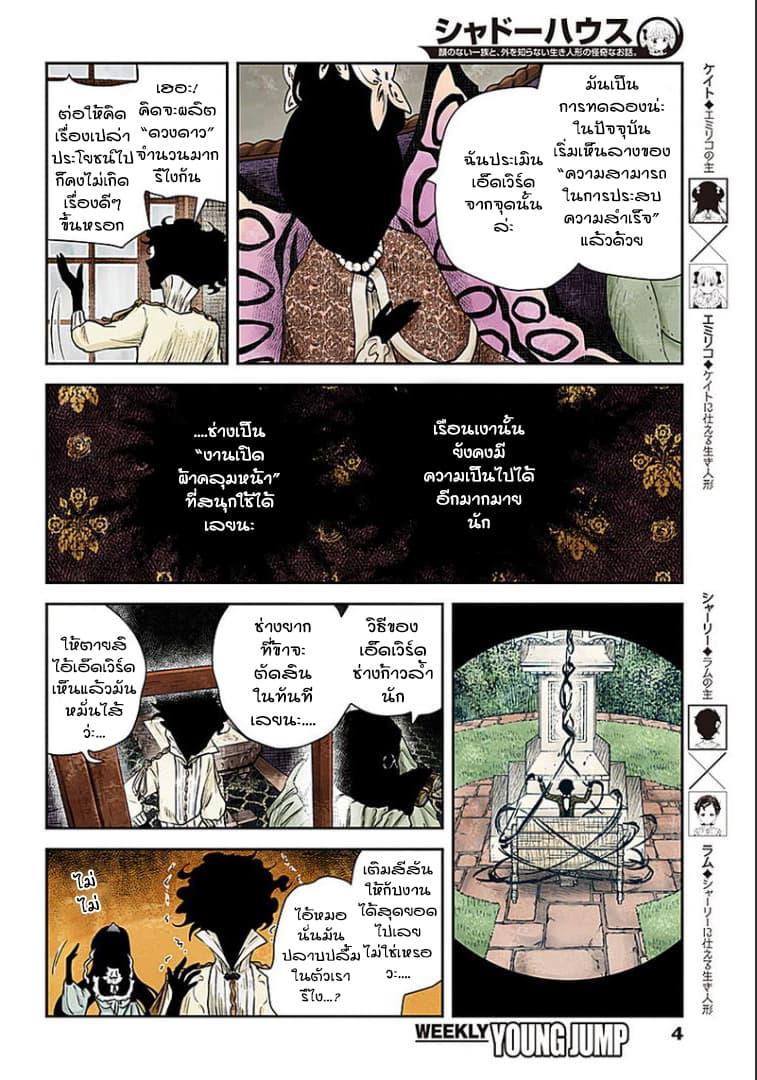 อ่านการ์ตูน Shadows House ตอนที่ 37 หน้าที่ 4