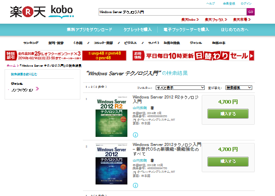 http://rakuten.kobobooks.com/search/search.html?q=Windows+Server+%E3%83%86%E3%82%AF%E3%83%8E%E3%83%AD%E3%82%B8%E5%85%A5%E9%96%80