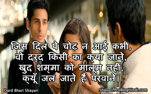 pyar ki dukh bhari shayari