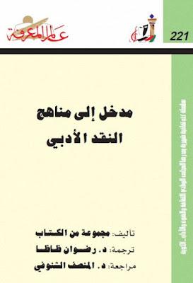 مدخل إلى مناهج النقد الأدبي - مجموعة من المؤلفين , pdf