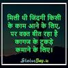 Zindagi Status in Hindi | Zindagi Shayari | Status Bag