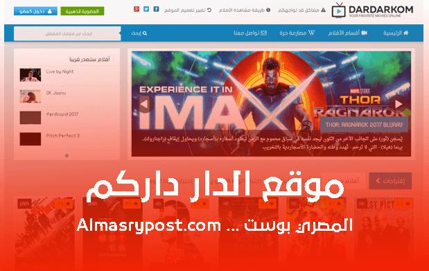 مواقع تحميل افلام ومسلسلات مجانا