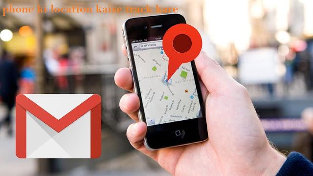 phone ki location kaise track kare?