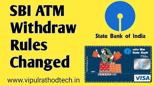 SBI ATM Withdraw Rules Changed , sbi मे नकद निकालने का नियम बदला