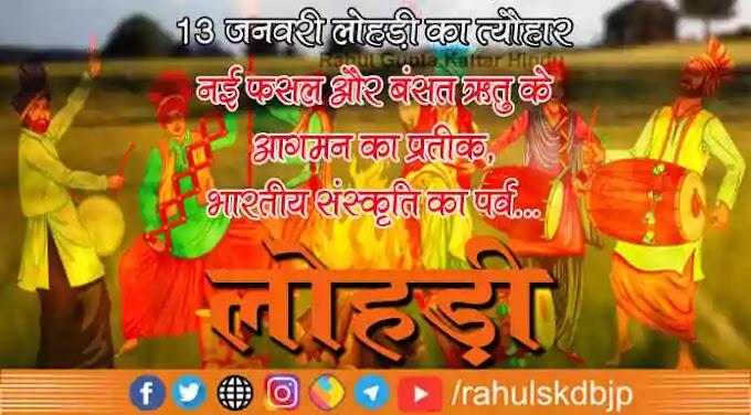 लोहड़ी का त्यौहार (Lohri Festival) क्यों मनाया जाता है? पौराणिक कथा एवं सम्पूर्ण जानकारी हिंदी में