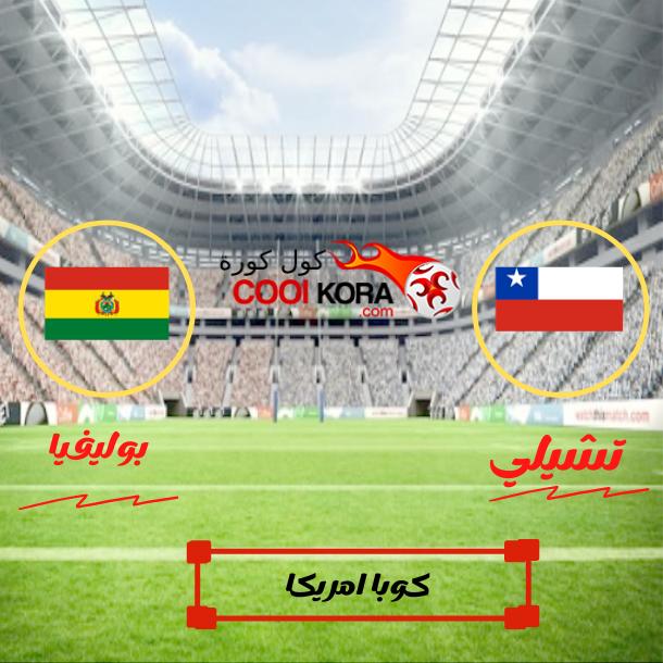 تقرير مباراة تشيلي امام بوليفيا كوبا امريكا