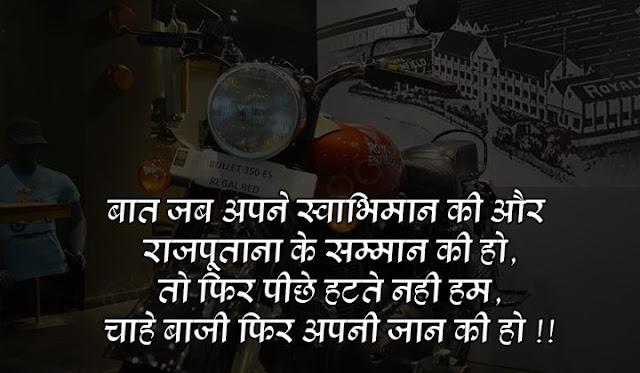 rajput life status