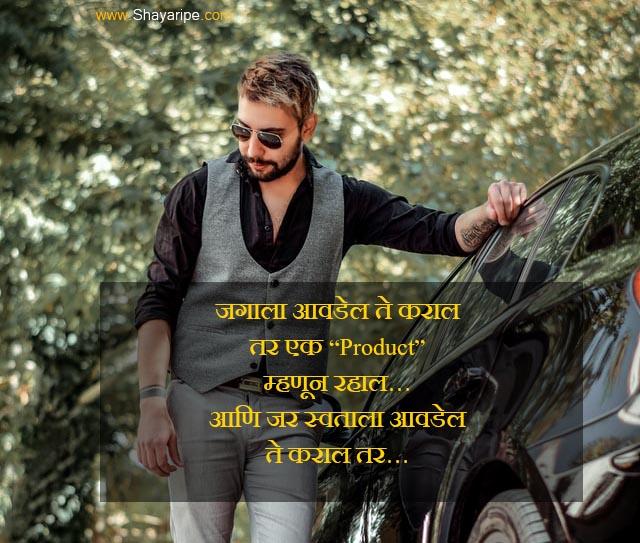 50 + Attitude Status in Marathi for Boys   Marathi caption for instagram for boy   Feeling status in marathi