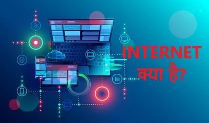 इंटरनेट क्या है? || What is Internet?