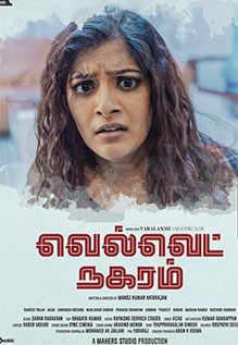 velvet-nagaram-tamil-movie-download-smartclicksc