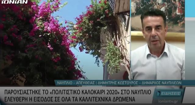 Δ. Κωστούρος παρουσίασε μέσα από το ΙΟΝΙΑΝ το «Πολιτιστικό Καλοκαίρι 2020» στο Ναύπλιο (βίντεο)