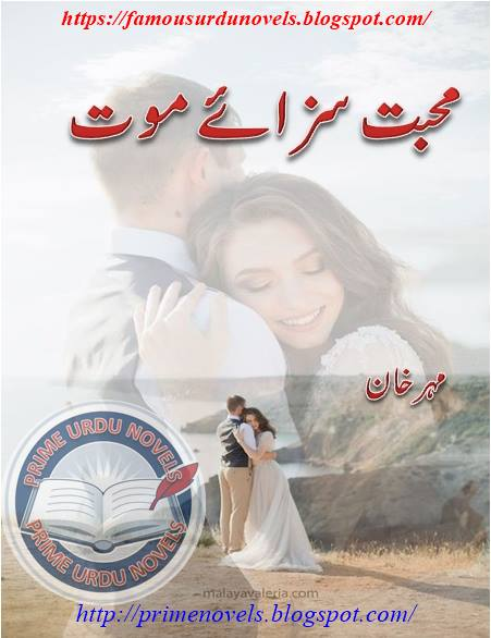 Mohabbat saza e mout novel online reading by Mehar Khan Complete