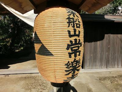鎌倉常楽寺