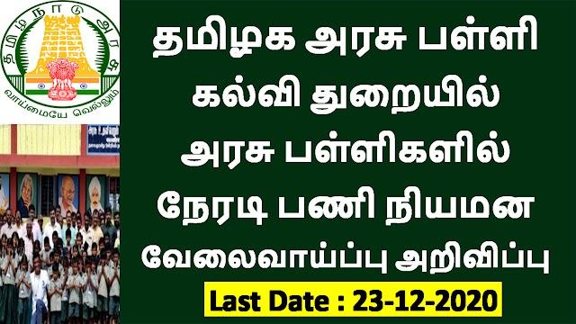 தமிழக அரசு பள்ளி கல்வி துறையில் வேலைவாய்ப்பு 2020 | Tamil Nadu Government School Recruitment 2020