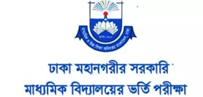 Govt High School Admission Notice 2017 www.gsa.teletalk.com.bd