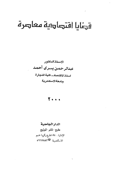 كتاب قضايا فقهية معاصرة