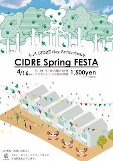CIDRE Spring Festa 2017 poster 平成29年 シードルスプリングフェスタ ポスター 青森市 Aomori City