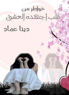 خواطر قلب أجهدة العشق للكاتبة دينا عماد