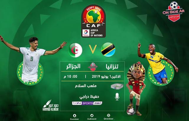 نقل Tanzania v Algeria مباراة الجزائر وتنزانيا اليوم الاثنين 01/7/2019 كورة رابط بدون تقطيع