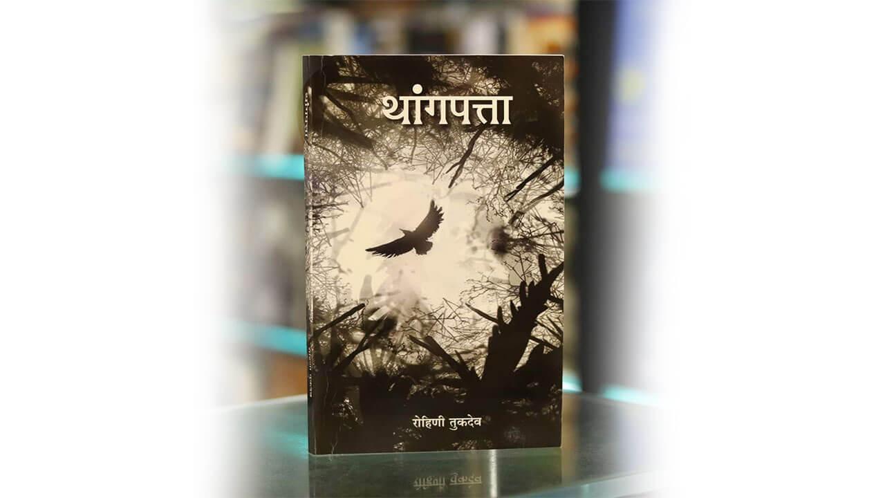 थांगपत्ता - मराठी पुस्तक | Thangpatta - Marathi Book